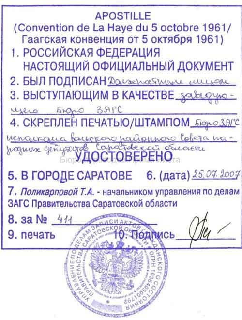 Apostille aus Russland