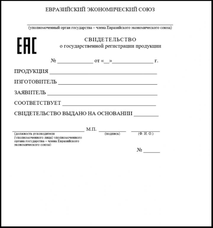 Neue Form der Bescheinigung über staatliche Registrierung