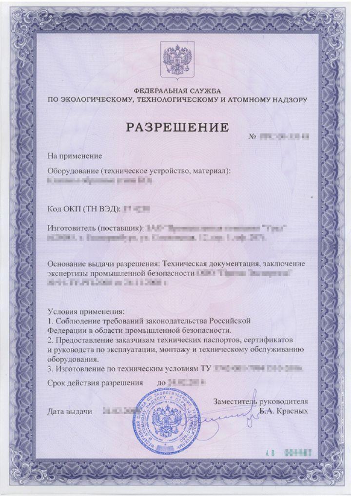 RTN Zulassungen werden abgeschafft